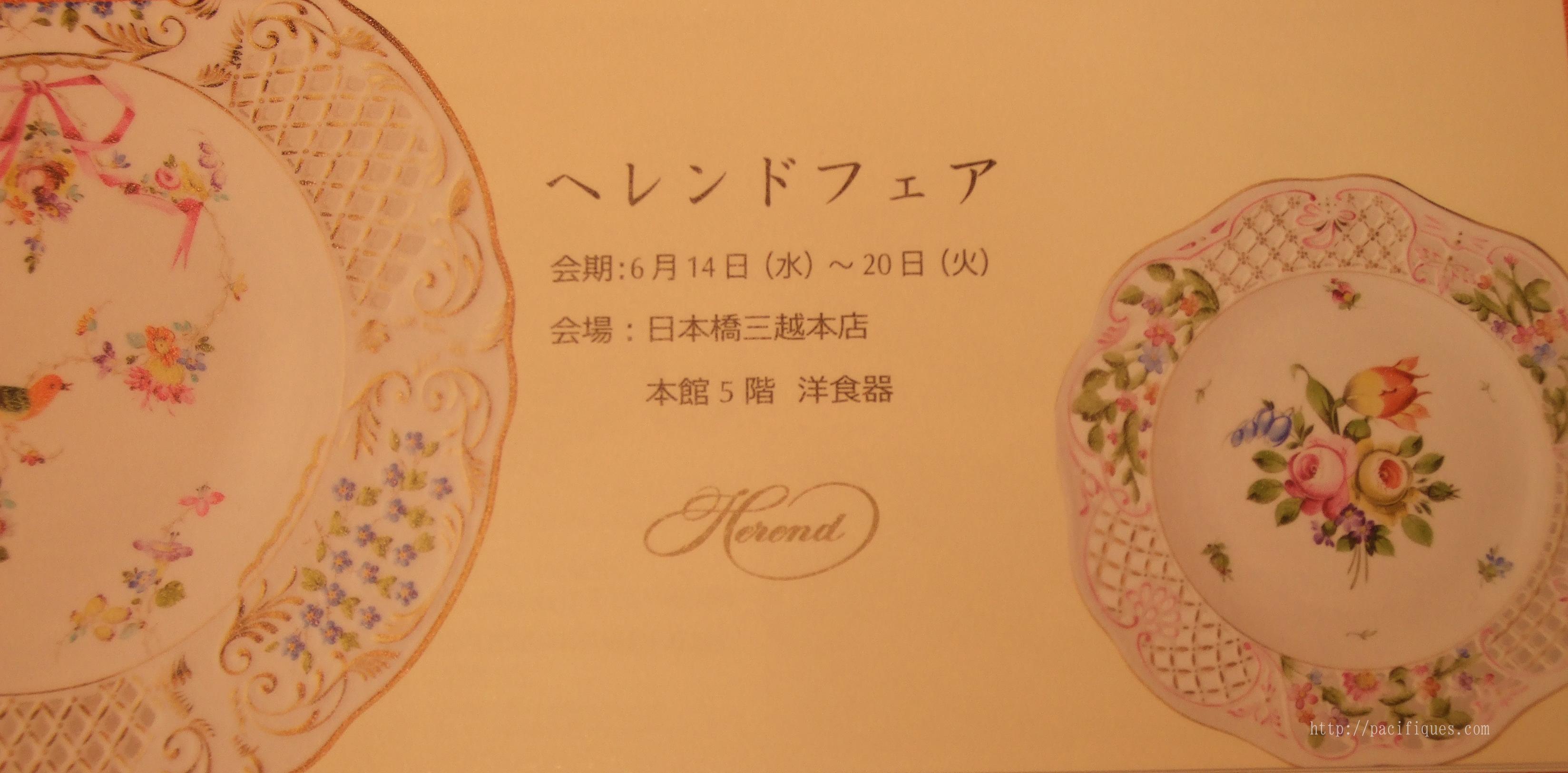 ガルニエ・ティエボー(Garnier Thiebaut)日本橋三越本店ヘレンドフェア1706